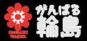 地元応援キャンペーン(輪島市観光協会)