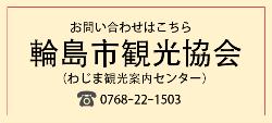 #がんばる輪島(輪島市観光協会)